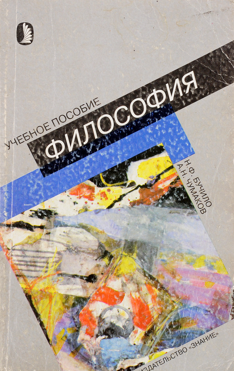 Буило Н.Ф., Чумаков А.Н. Философия. Учебное пособие агрометеорология учебное пособие