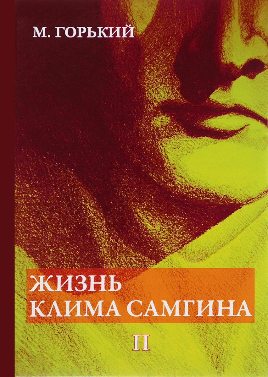 М. Горький Жизнь Клима Самгина. В 4 частях. Часть 2