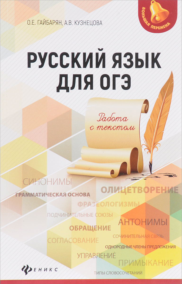 О. Е. Гайбарян, А. В. Кузнецова Русский язык для ОГЭ. Работа с текстом