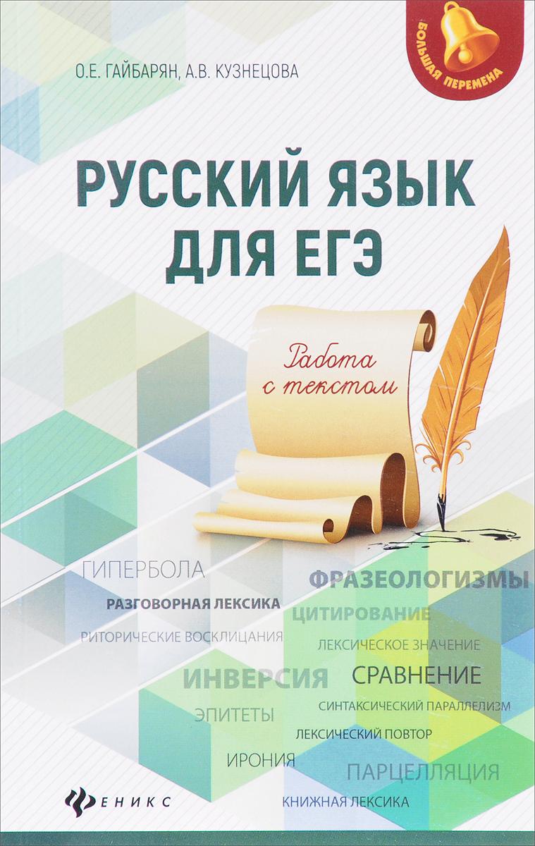 О. Е. Гайбарян, А. В. Кузнецова Русский язык для ЕГЭ. Работа с текстом
