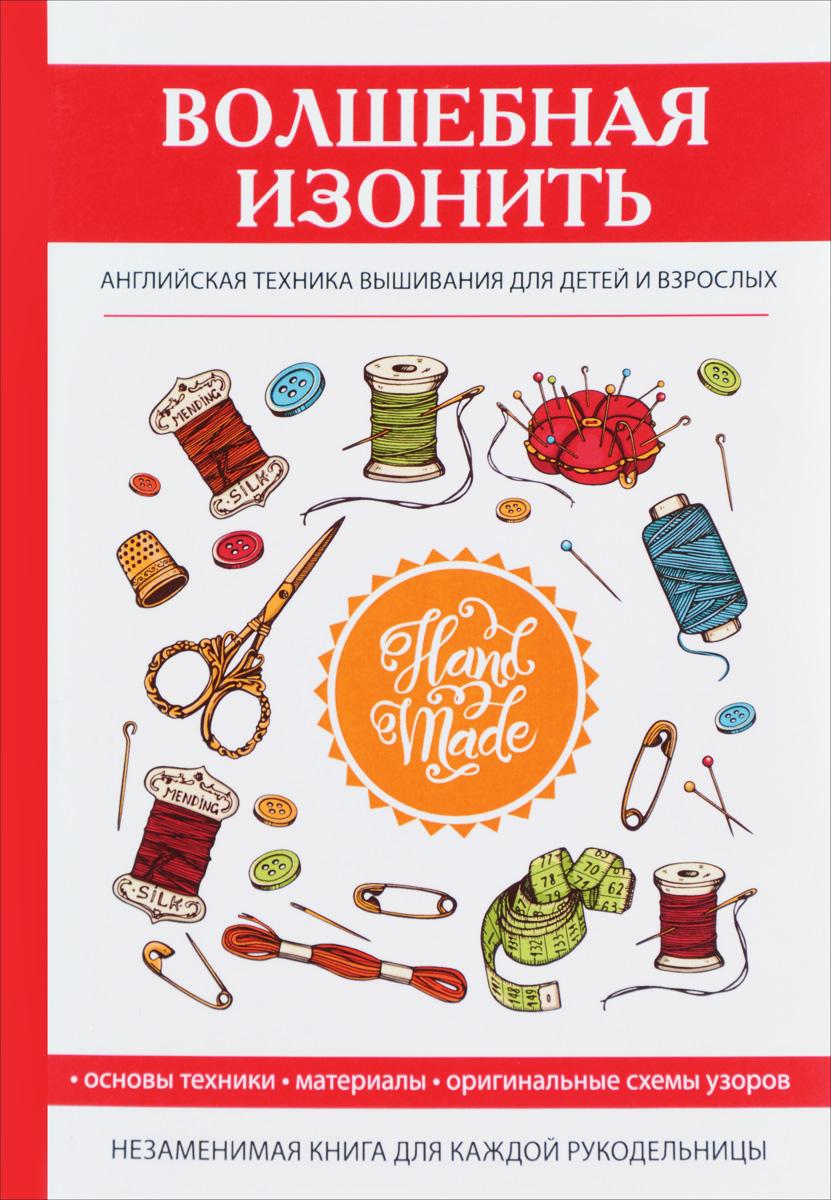 Т. В. Ивановская Волшебная изонить. Английская техника вышивания для детей и взрослых