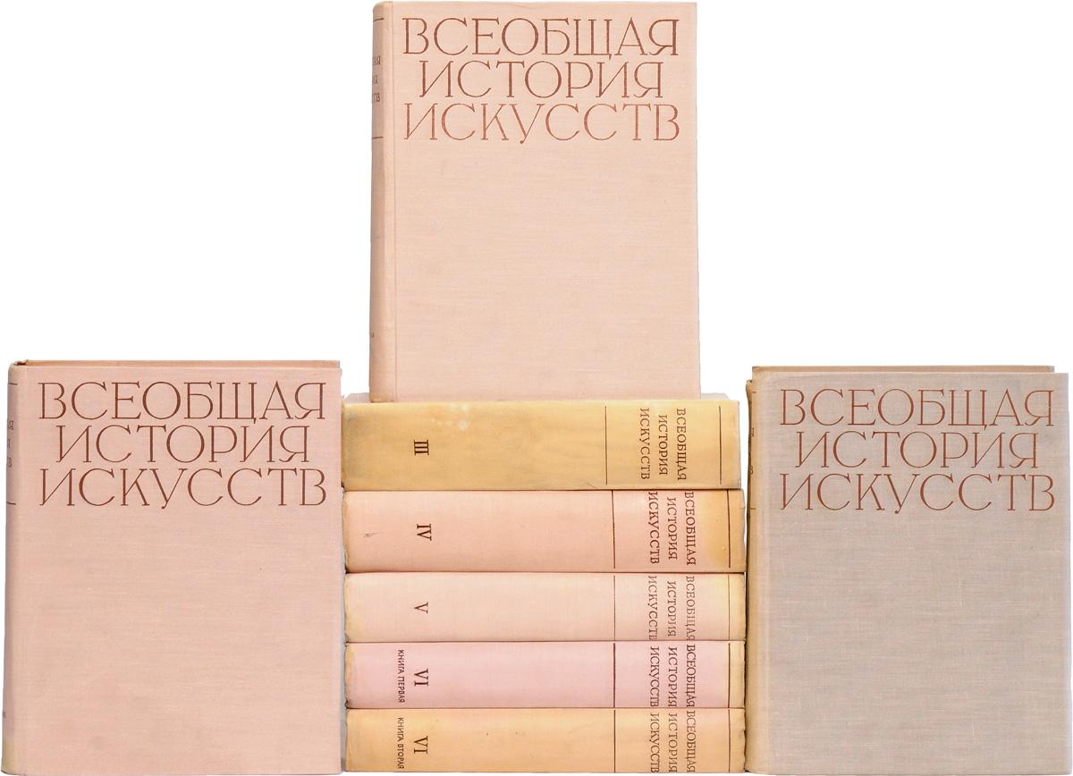 Всеобщая история искусств. В 6 томах (комплект из 8 книг) всеобщая история искусств в шести томах в 8 книгах том 5