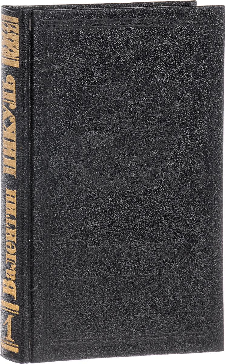 Валентин Пикуль Валентин Пикуль. Собрание сочинений. В 13 томах. Том 1. Мальчики с бантиками. Реквием по каравану PQ-17