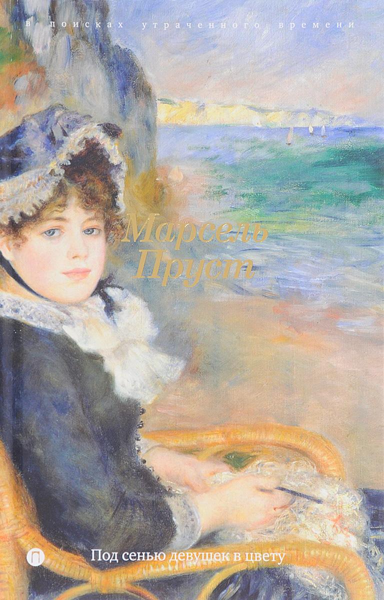 Марсель Пруст Под сенью девушек в цвету