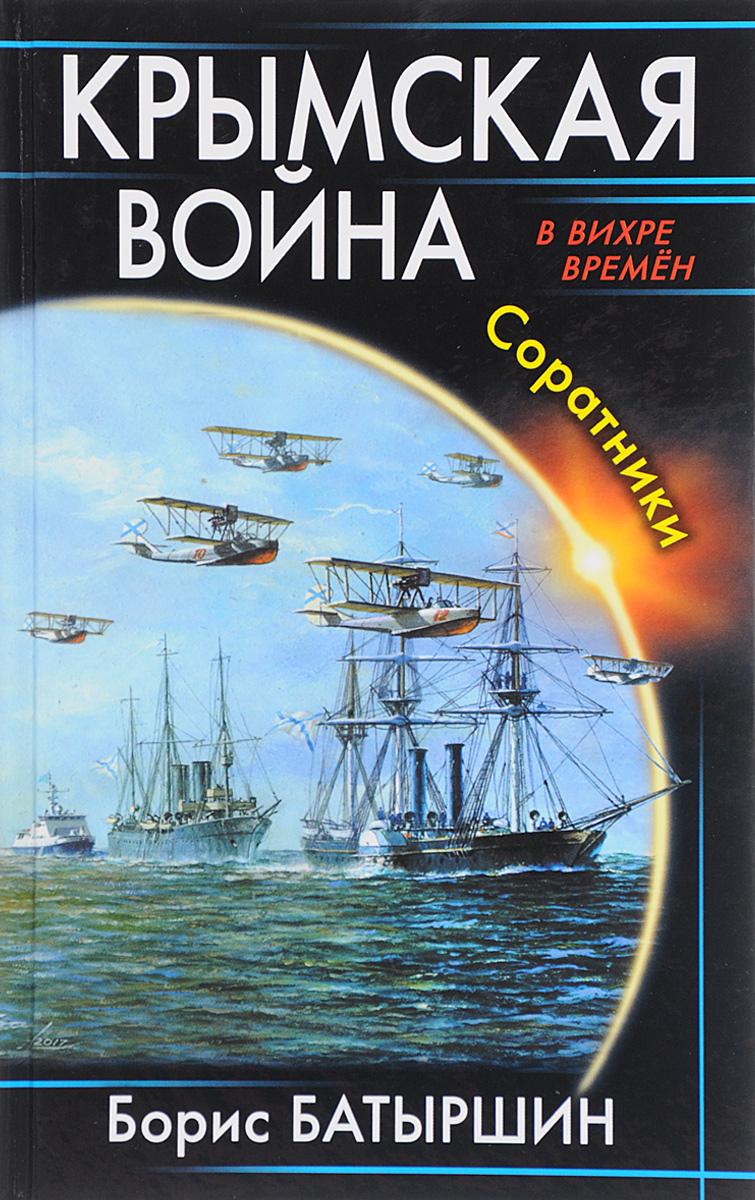 Борис Батыршин Крымская война. Соратники