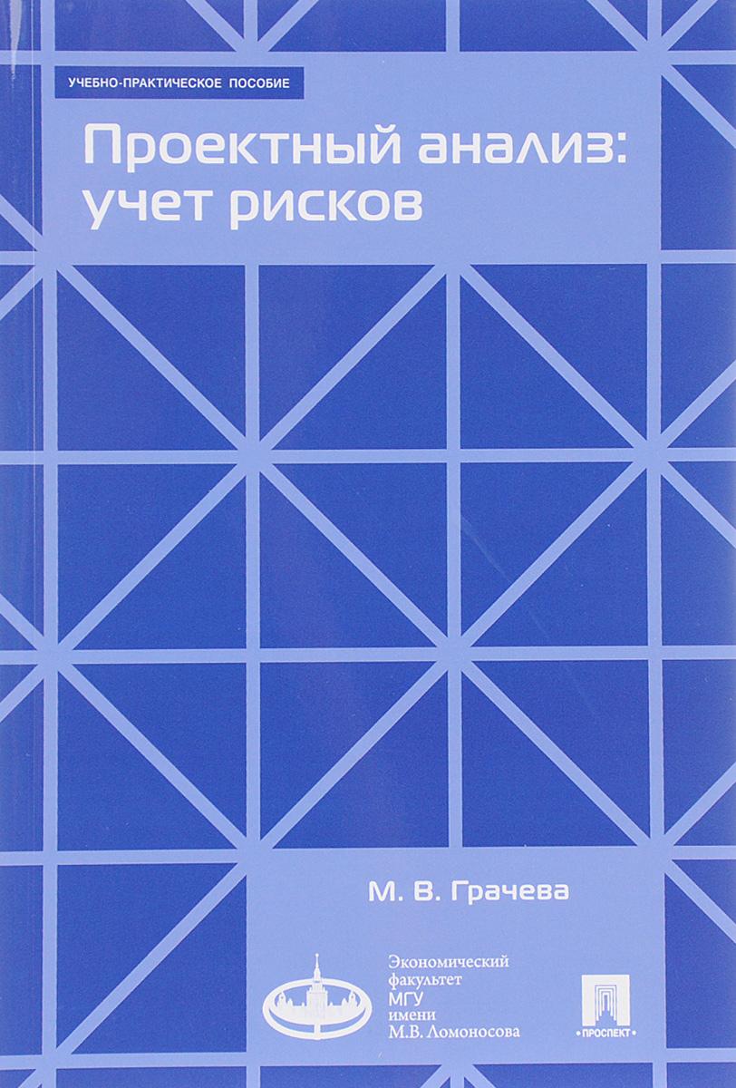 М. В. Грачев Проектный анализ. Учет рисков. Учебно-практическое пособие