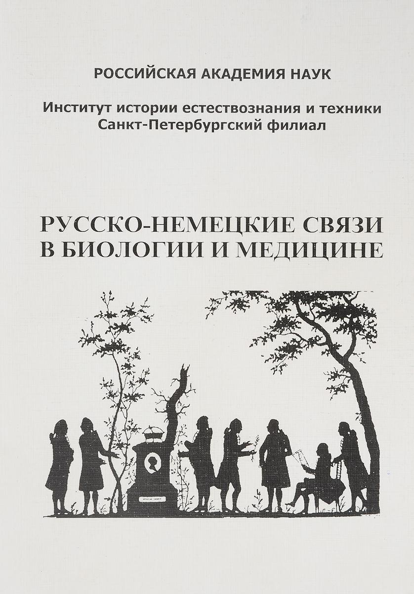 Русско-немецкие связи в биологии и медицине. Опыт 300-летнего взаимодействия