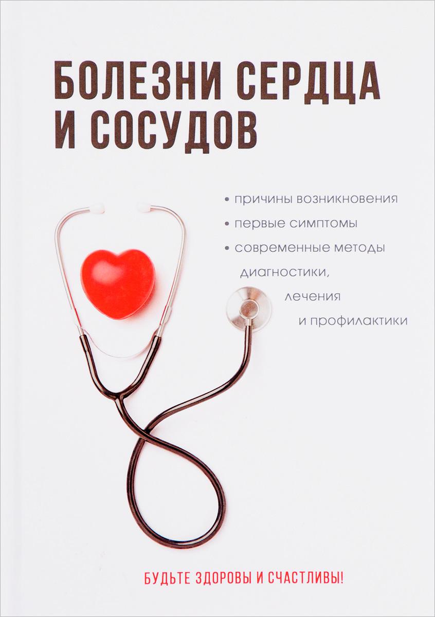 Ю. Ю. Елисеева Болезни сердца и сосудов арутюнов г терапевтические аспекты диагностики и лечения заболеваний сердца и сосудов