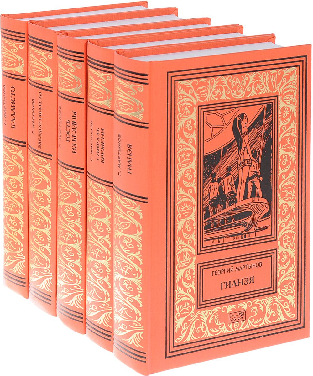 Георгий Мартынов Георгий Мартынов. Собрание сочинений. В 5 томах (комплект из 5 книг)