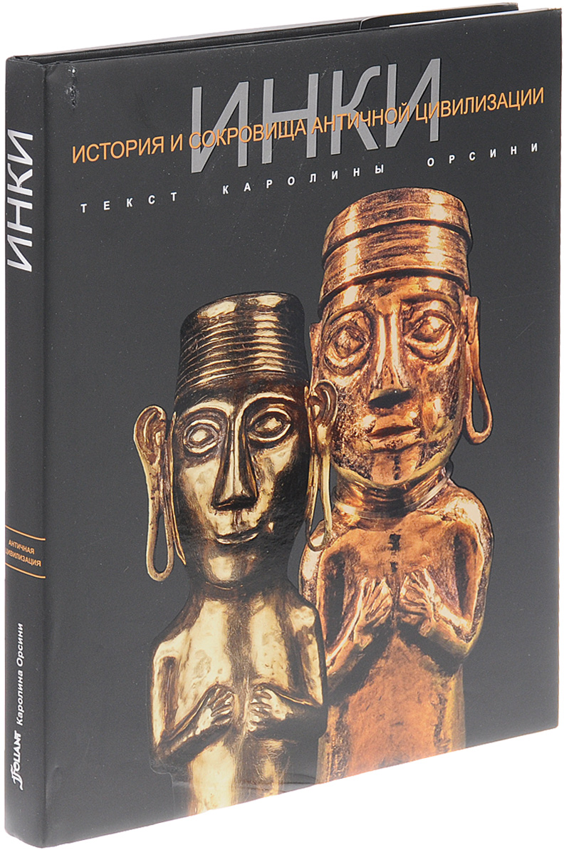 Каролина Орсини Инки медицина цивилизаций доколумбовой америки