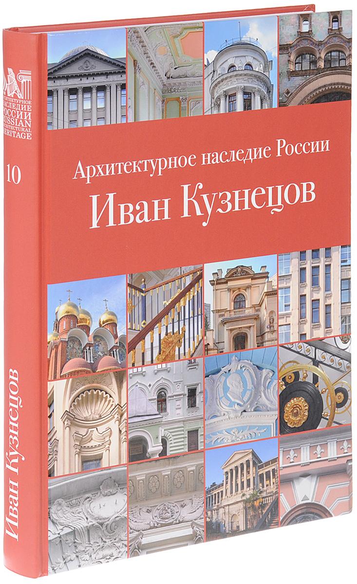 И. Печенкин, Л. Сайгина Иван Кузнецов