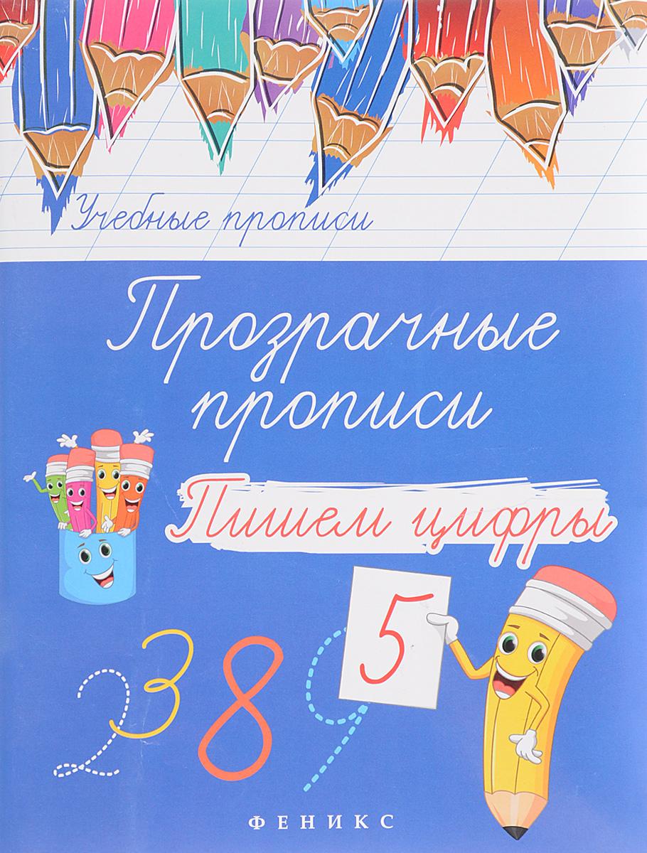 Прозрачные прописи. Пишем цифры русакова е ред тетрадь с прописями пишем по контуру