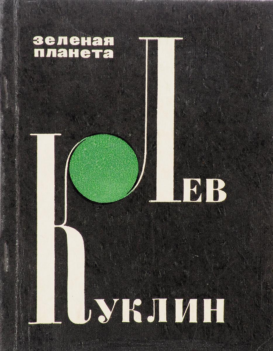 Лев Куклин Лев Куклин. Зеленая планета. Новая книга стихов солнцезащитные средства зеленая планета отзывы