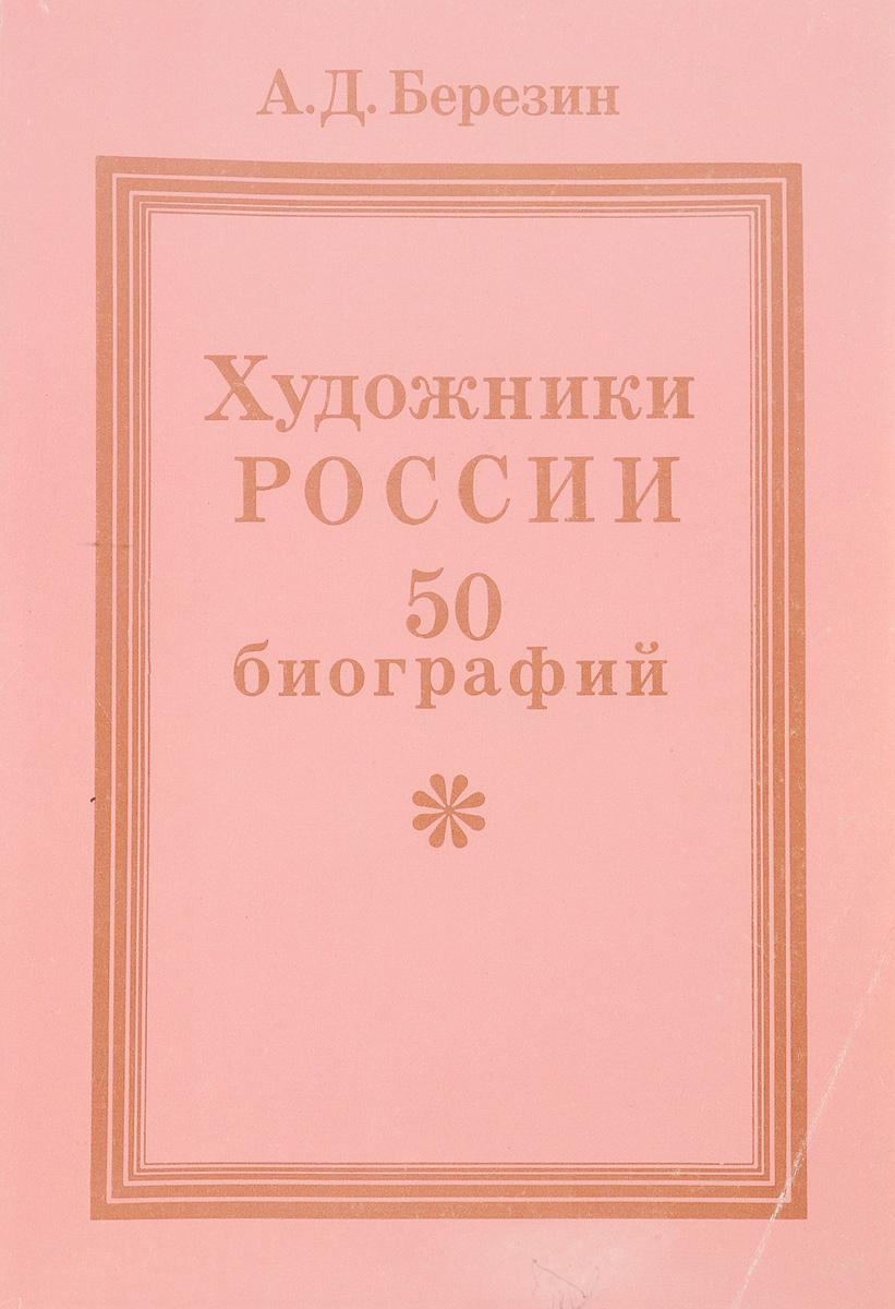 А. Д. Береин Художники России 50 биографий