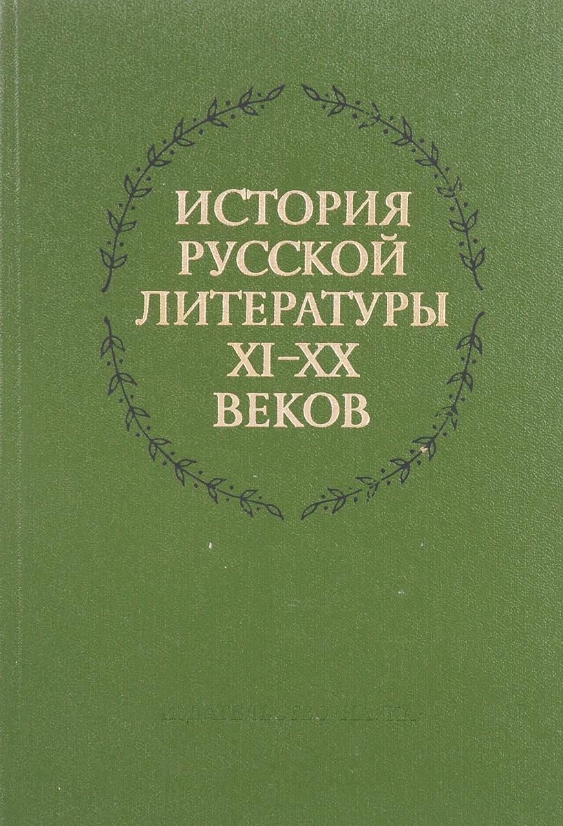 История русской литературы XI-XX веков