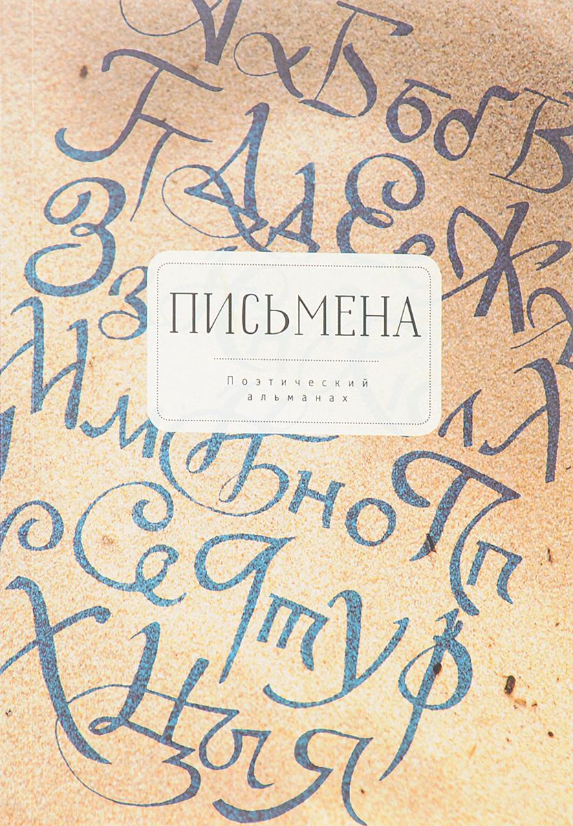 Поэтический альманах. Письмена. Избранное. 2012-2016