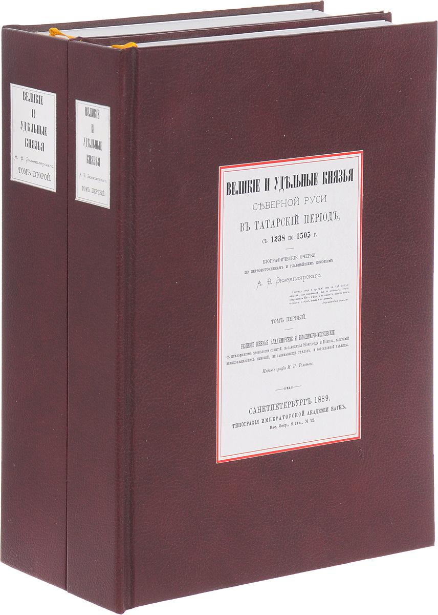 все цены на Великие и удельные князья Северной Руси в татарский период с 1238 по 1505 г. (комплект из 2 книг) онлайн