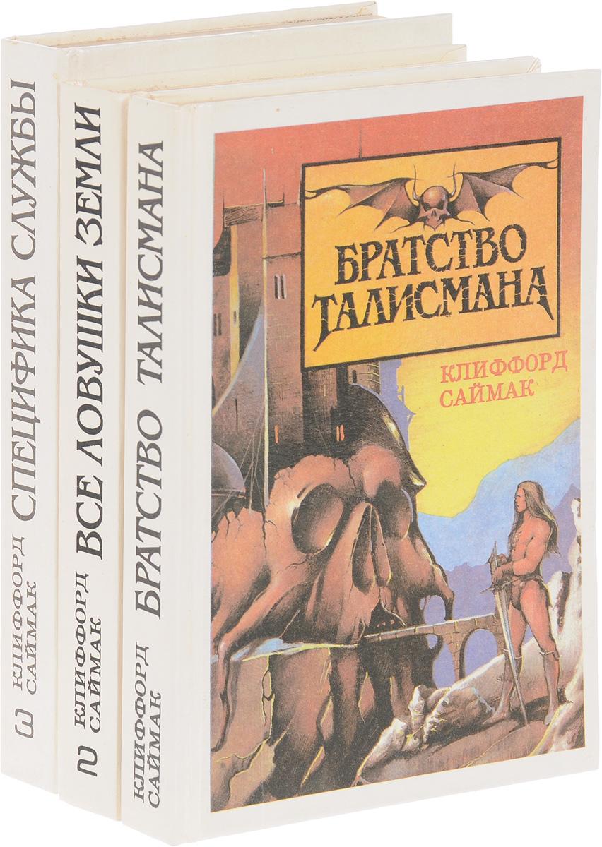 Клиффорд Саймак Клиффорд Саймак (комплект из 3 книг) клиффорд саймак миры клиффорда саймака незнакомцы во вселенной все ловушки земли