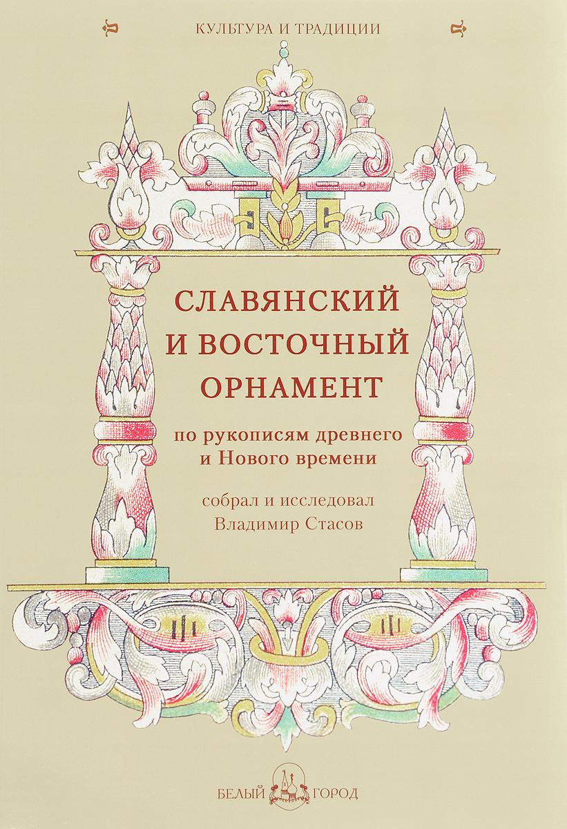 В. В. Стасов Славянский и восточный орнамент по рукописям древнего и Нового времени