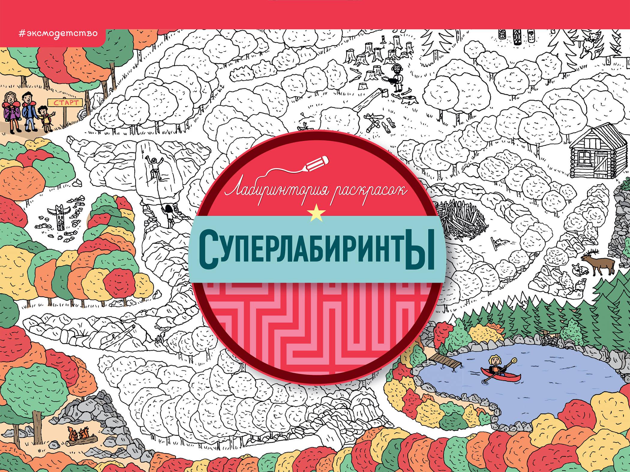 Суперлабиринты. Ю. С. Волченко