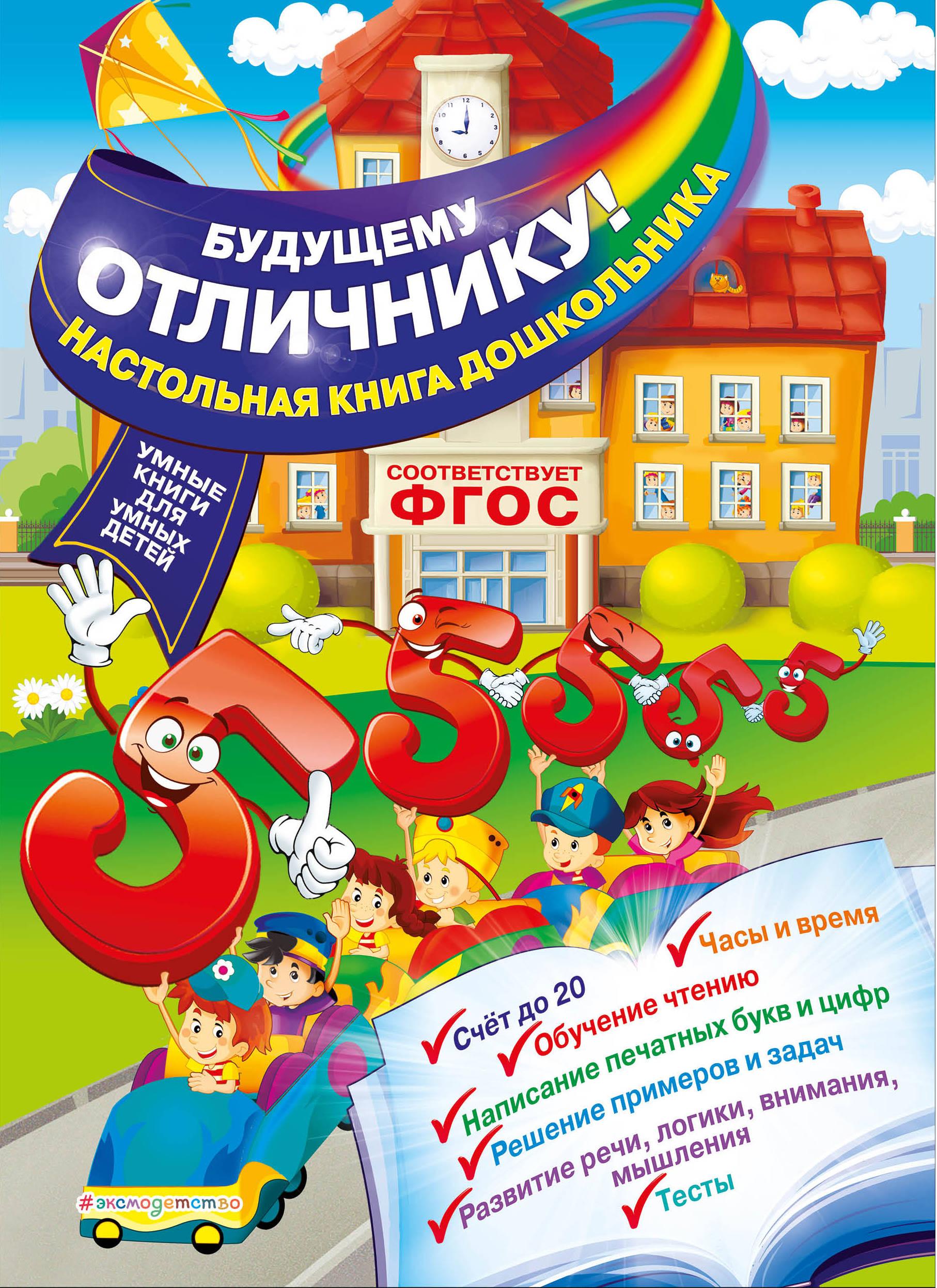 Будущему отличнику! Настольная книга дошкольника. О. В. Александрова