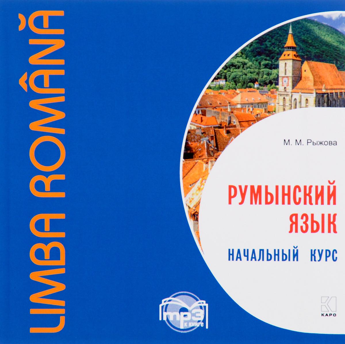 М. Рыжова Румынский язык. Начальный курс (аудиокурс MP3)