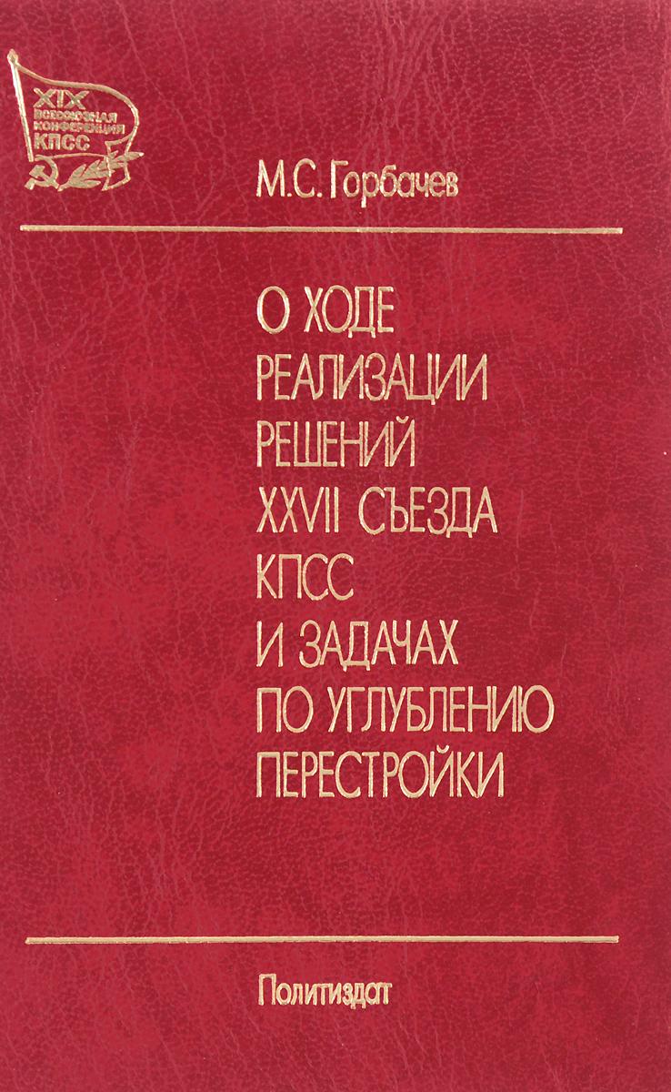 О ходе реализации решений XXVII съезда КПСС и задачах по углублению перестройки