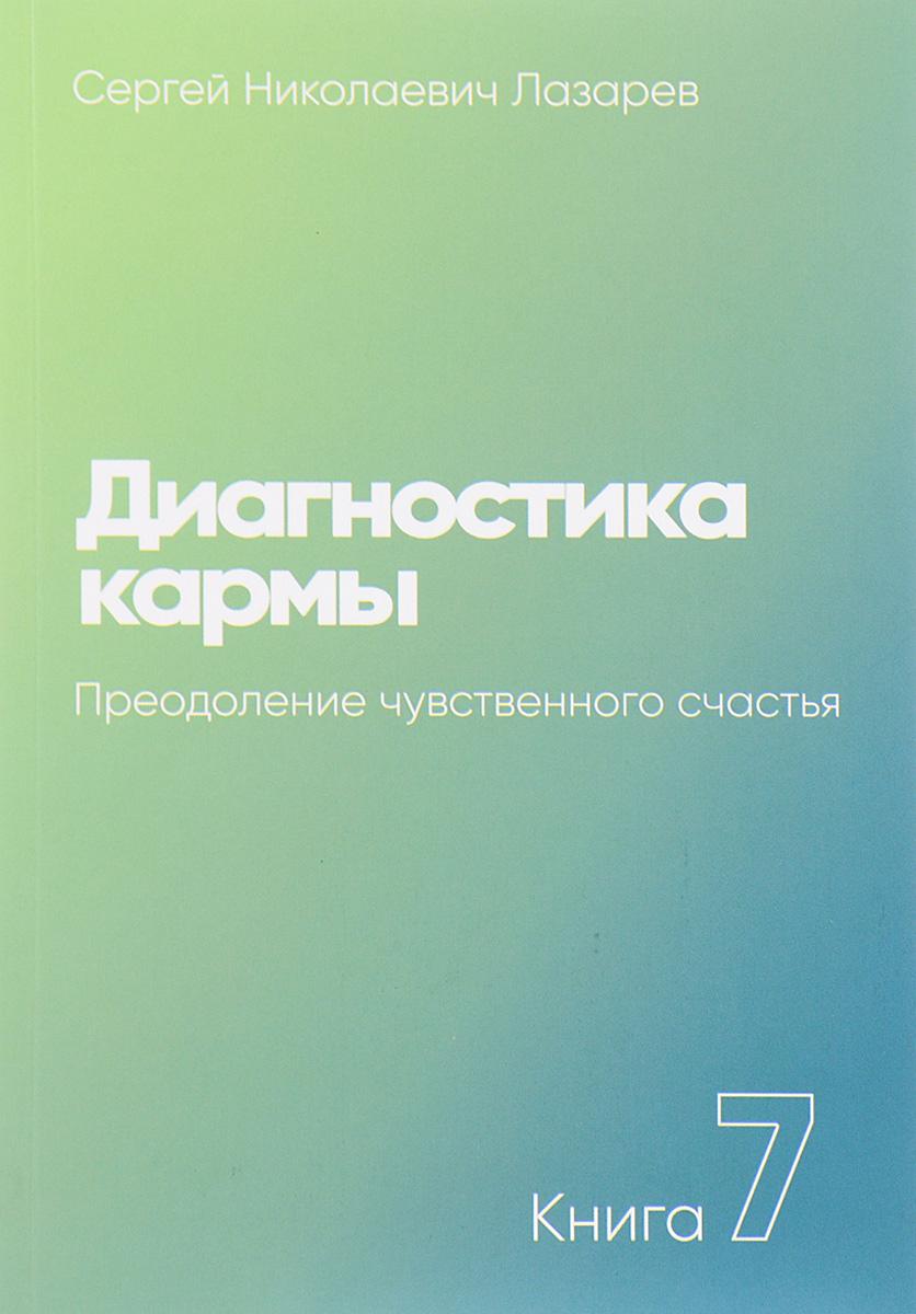 С. Лазарев Диагностика кармы. Книга 7. Преодоление чувственного счастья недорого