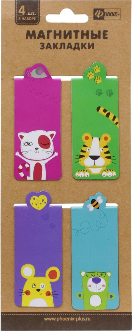Феникс+ Набор магнитных закладок Забавные животные 4 шт магнитная закладка шедевры третьяковской галереи 1 4 закладки горизонтальные