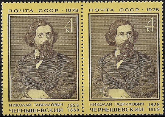 1978. Н.Чернышевский. № 4845гп. Горизонтальная пара