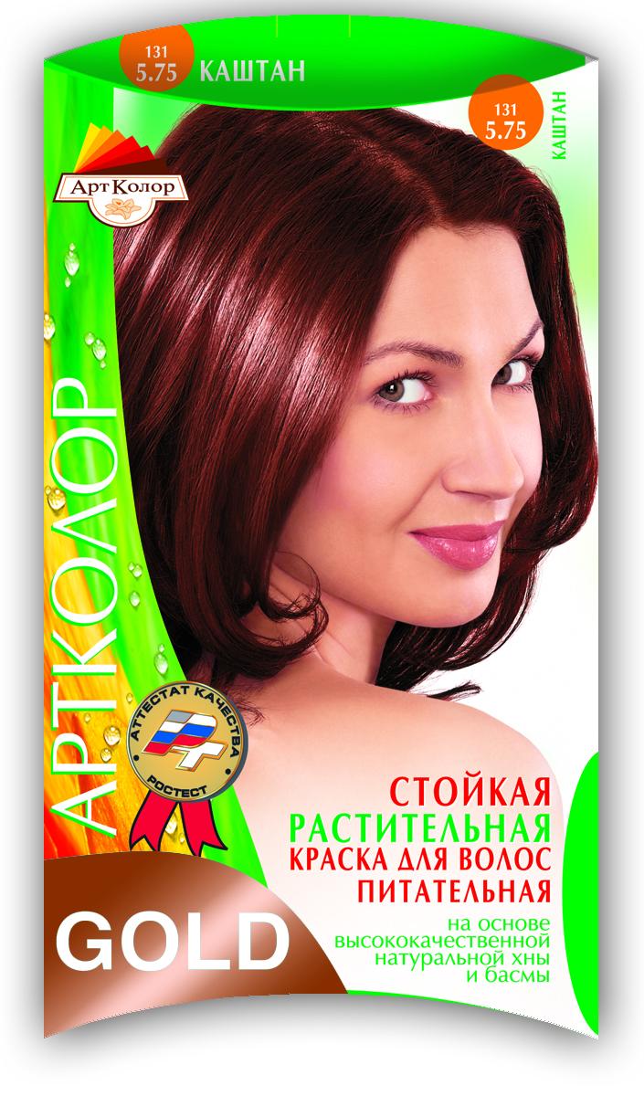 Артколор Gold растительная краска, тон Каштан (131), 25 г10073Безупречное окрашивание волос с оздоравливающим и ухаживающим эффектом. Без аммиака и перекиси водорода. Экологически чистый растительный продукт с растительными протеинами и природными витаминами. • Придаёт естественный блеск • Кондиционирует и улучшает структуру • Защищает волосы от УФ- лучей • Действует против перхоти • Увеличивает объём волос • Укрепляет корни волос