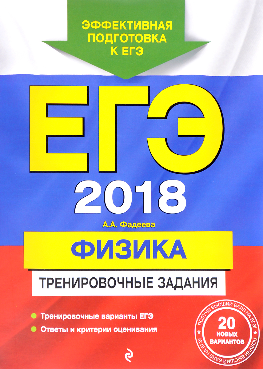 А. Фадеева ЕГЭ-2018. Физика. Тренировочные задания