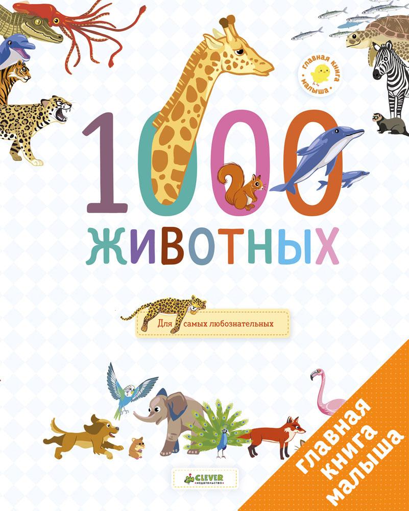 Наташа Воробьева 1000 животных
