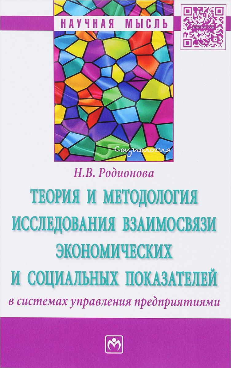 Н. В. Родионова Теория и методология исследования взаимосвязи экономических и социальных показателей в системах управления предприятиями