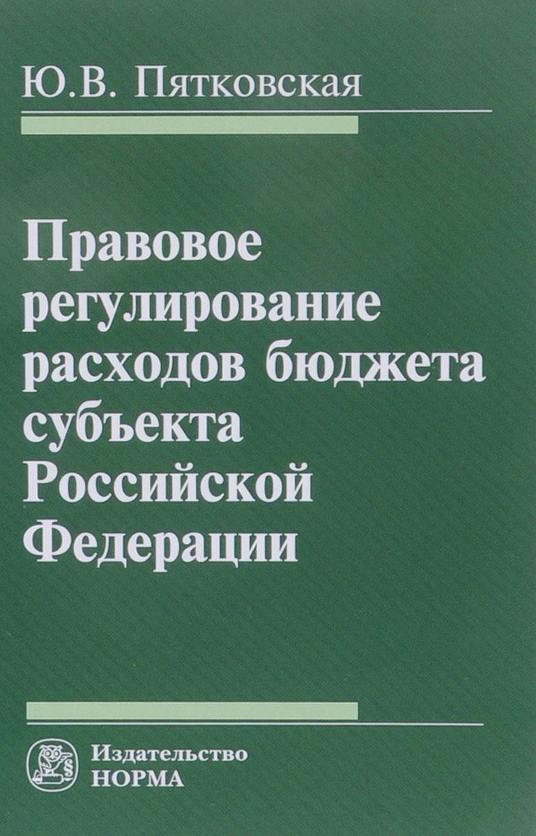 Правовое регулирование расходов бюджета субъекта Российской Федерации Монография посвящена исследованию...