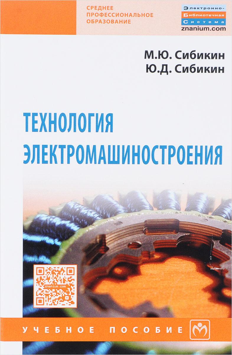 М. Ю. Сибикин, Ю. Д. Сибикин Технология электромашиностроения. Учебное пособие