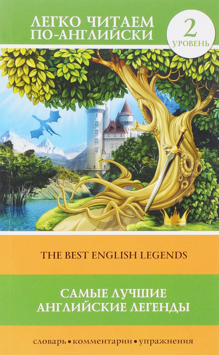 все цены на С. А. Матвеева Самые лучшие английские легенды. Уровень 2 / The Best English Legends онлайн