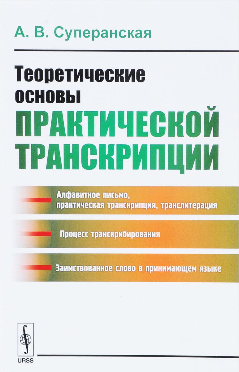 А. В. Суперанская Теоретические основы практической транскрипции