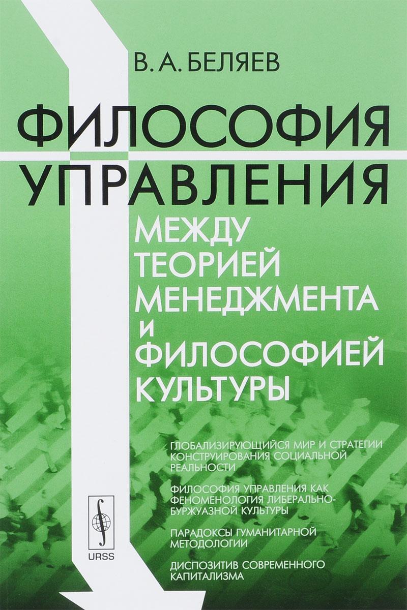 В. А. Беляев Философия управления между теорией менеджмента и философией культуры