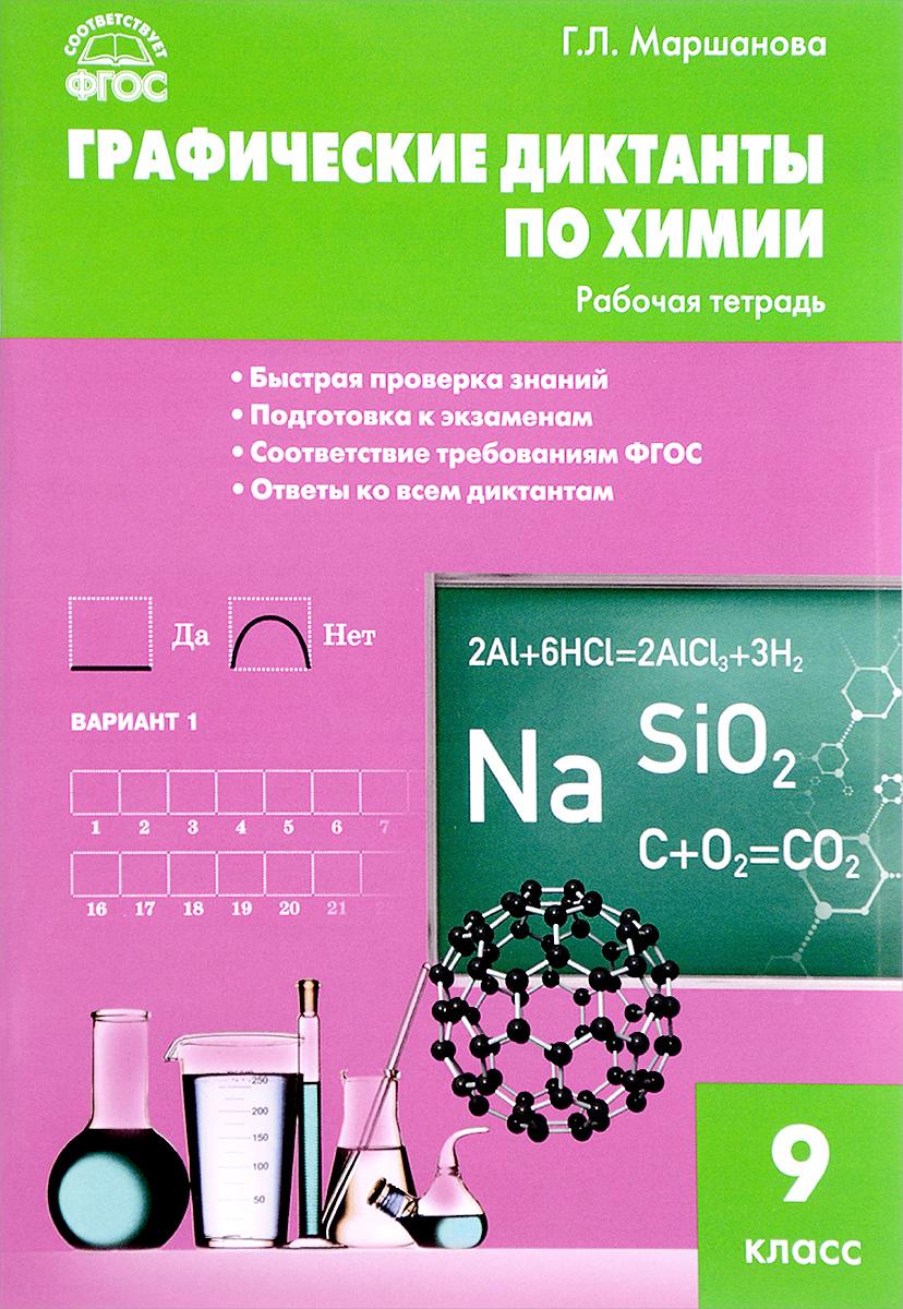Г. Л. Маршанова Химия. 9 класс. Графические диктанты. Рабочая тетрадь