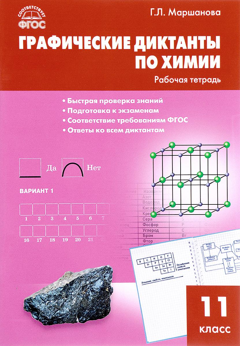 Г. Л. Маршанова Химия. 11 класс. Графические диктанты. Рабочая тетрадь