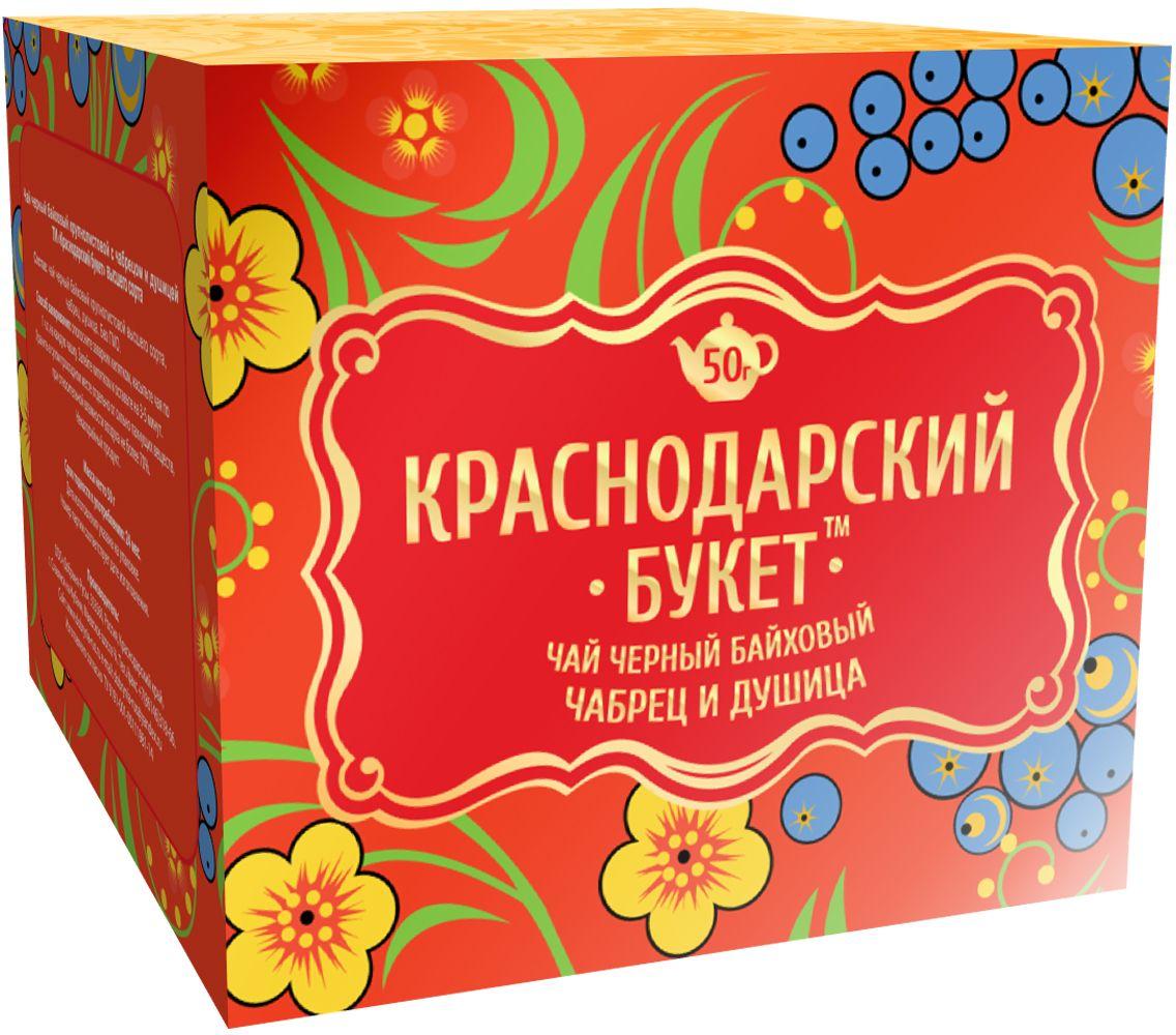Краснодарский букет чай черный с чабрецом и душицей, 50 г ягодки листочки чай краснодарский черный с чабрецом дворцовая площадь вес нетто 45гр