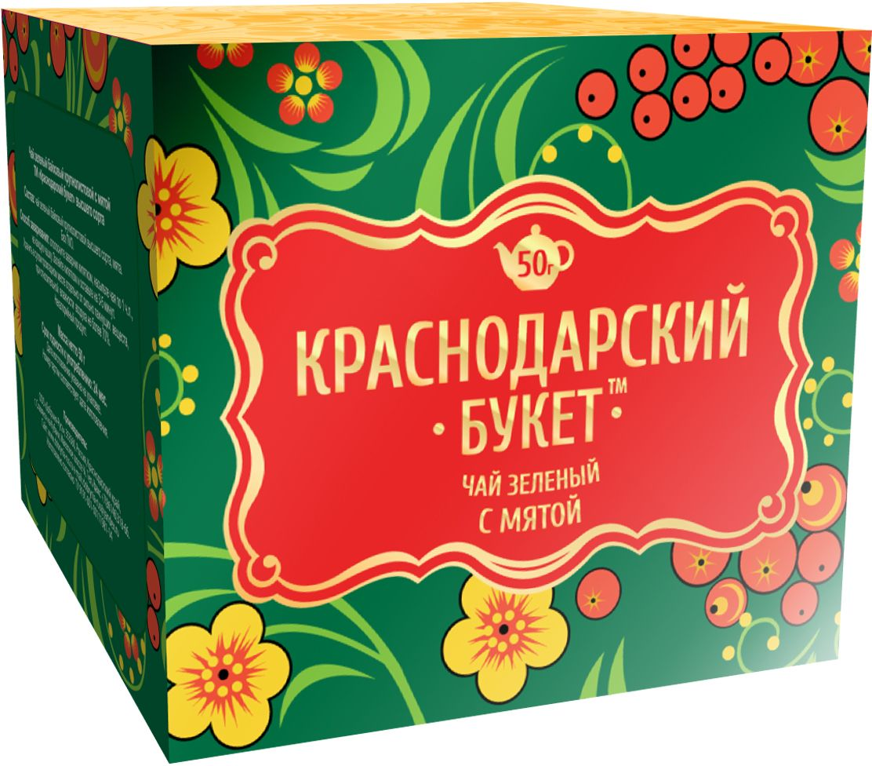 Краснодарский чай зеленый с мятой, 50 г jd коллекция мощная версия восьми наборов мятой зеленого дефолт