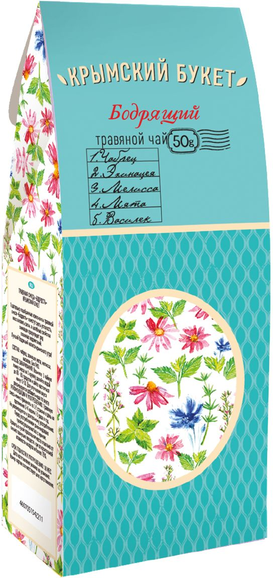 Крымский букет Бодрящий травяной чай, 50 г erbatamin плантация рая травяной чай с пряностями 80 г