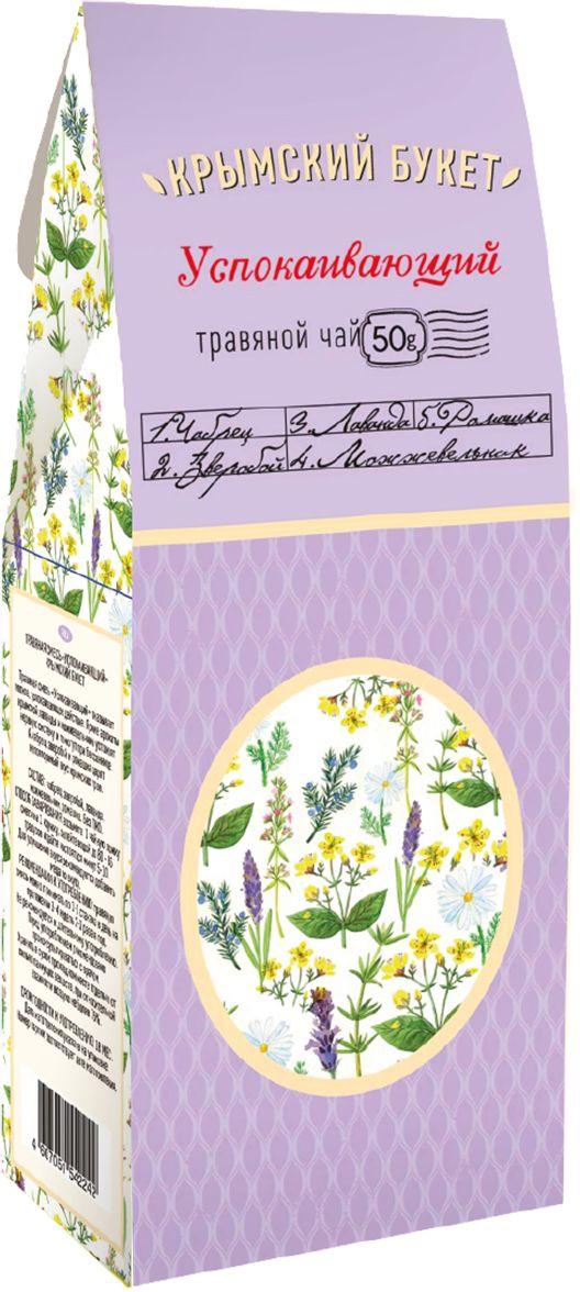 Крымский букет Успокаивающий травяной чай, 50 г teacher карельский чай цветочно травяной купаж 500 г