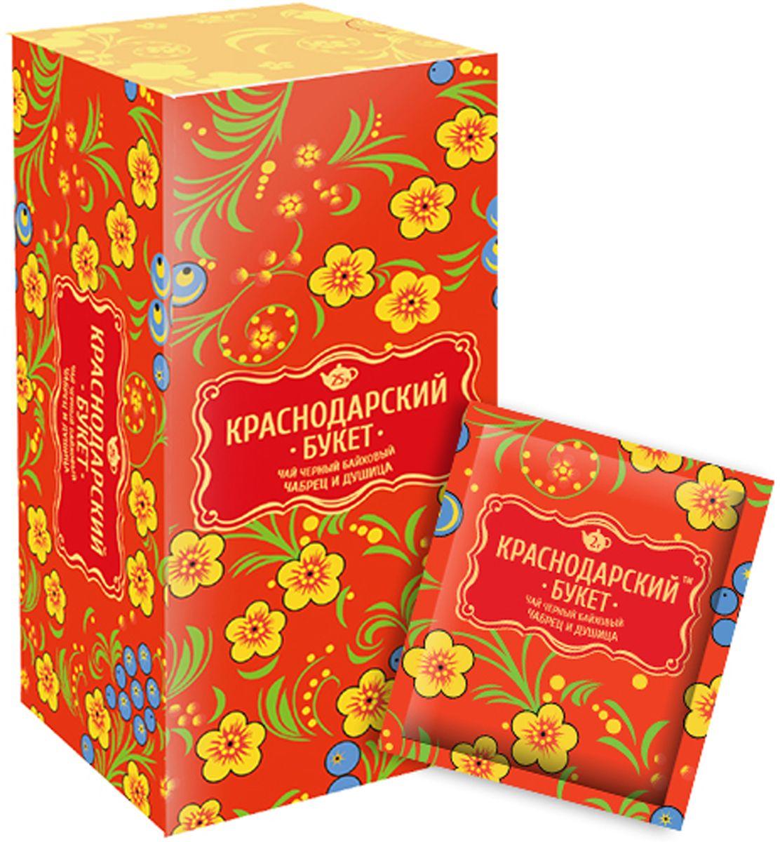 Краснодарский букет чай черный с чабрецом и душицей в пакетиках, 25 шт ягодки листочки чай краснодарский черный с чабрецом дворцовая площадь вес нетто 45гр