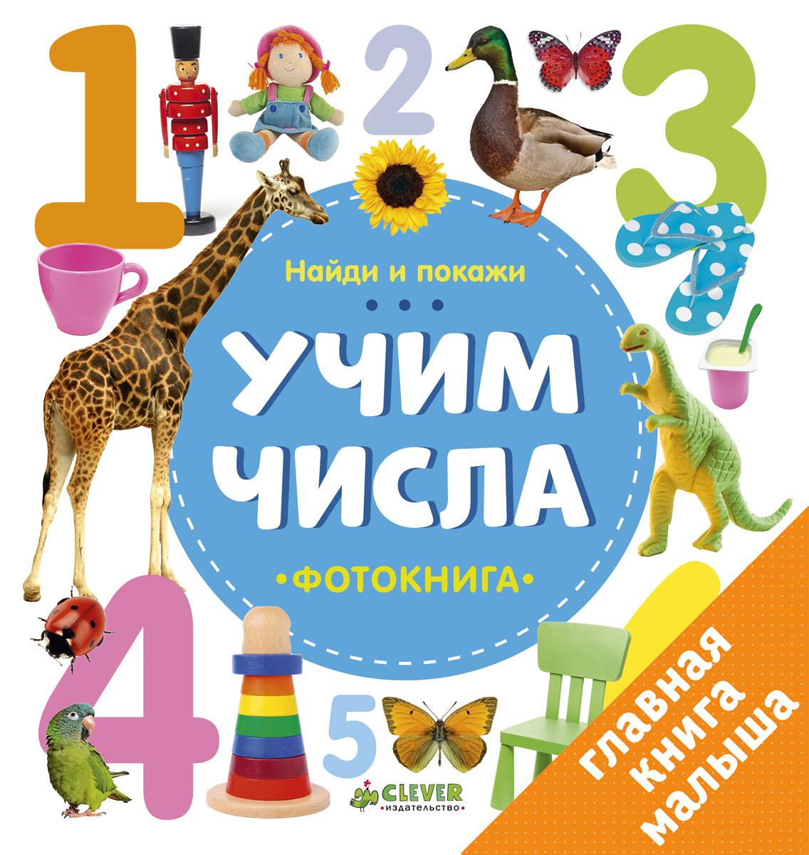Наталия Воробьева Найди и покажи. Учим числа наталия воробьева найди и покажи учим числа