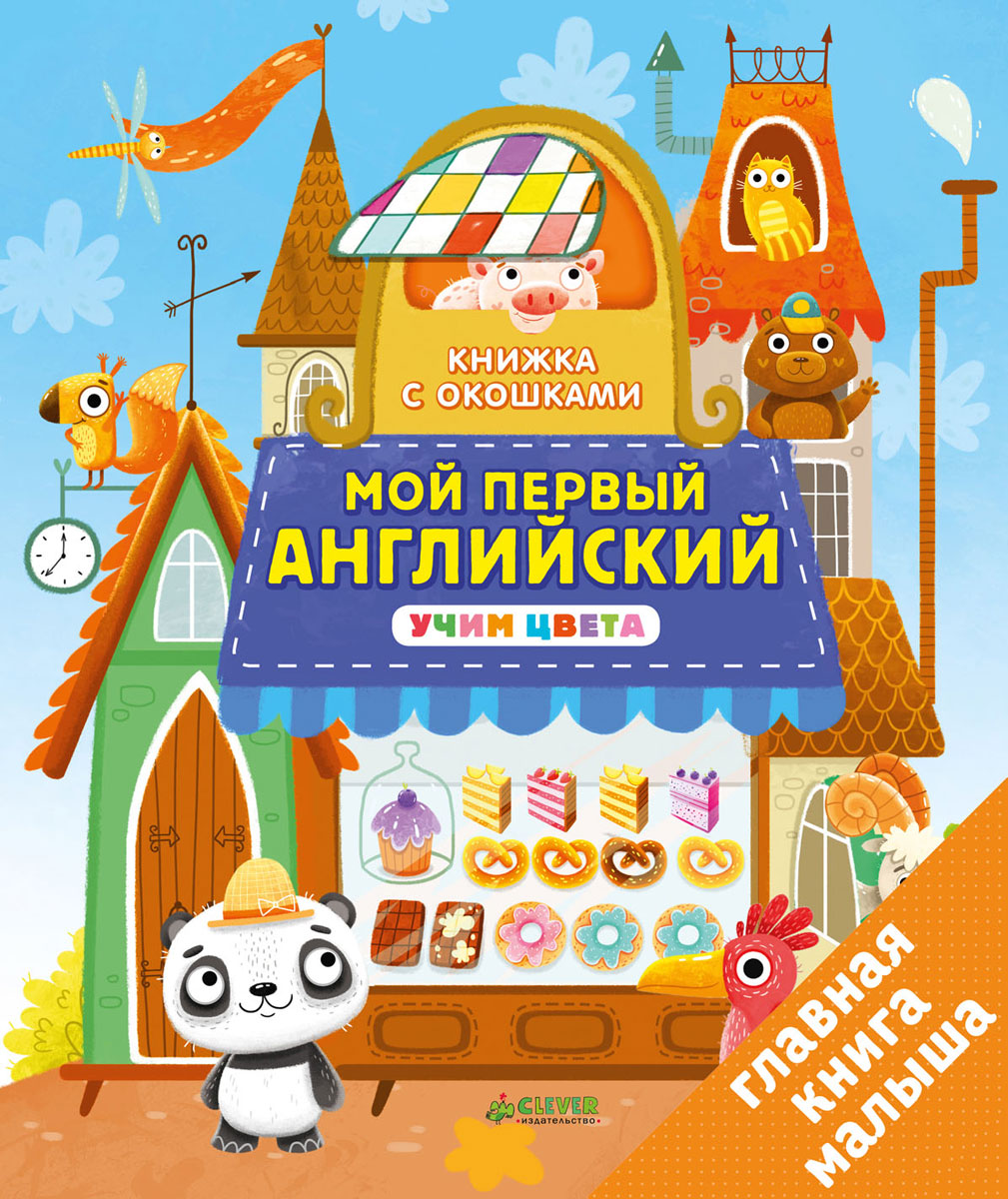 Оля Карякина Книжка с окошками. Мой первый английский. Учим цвета