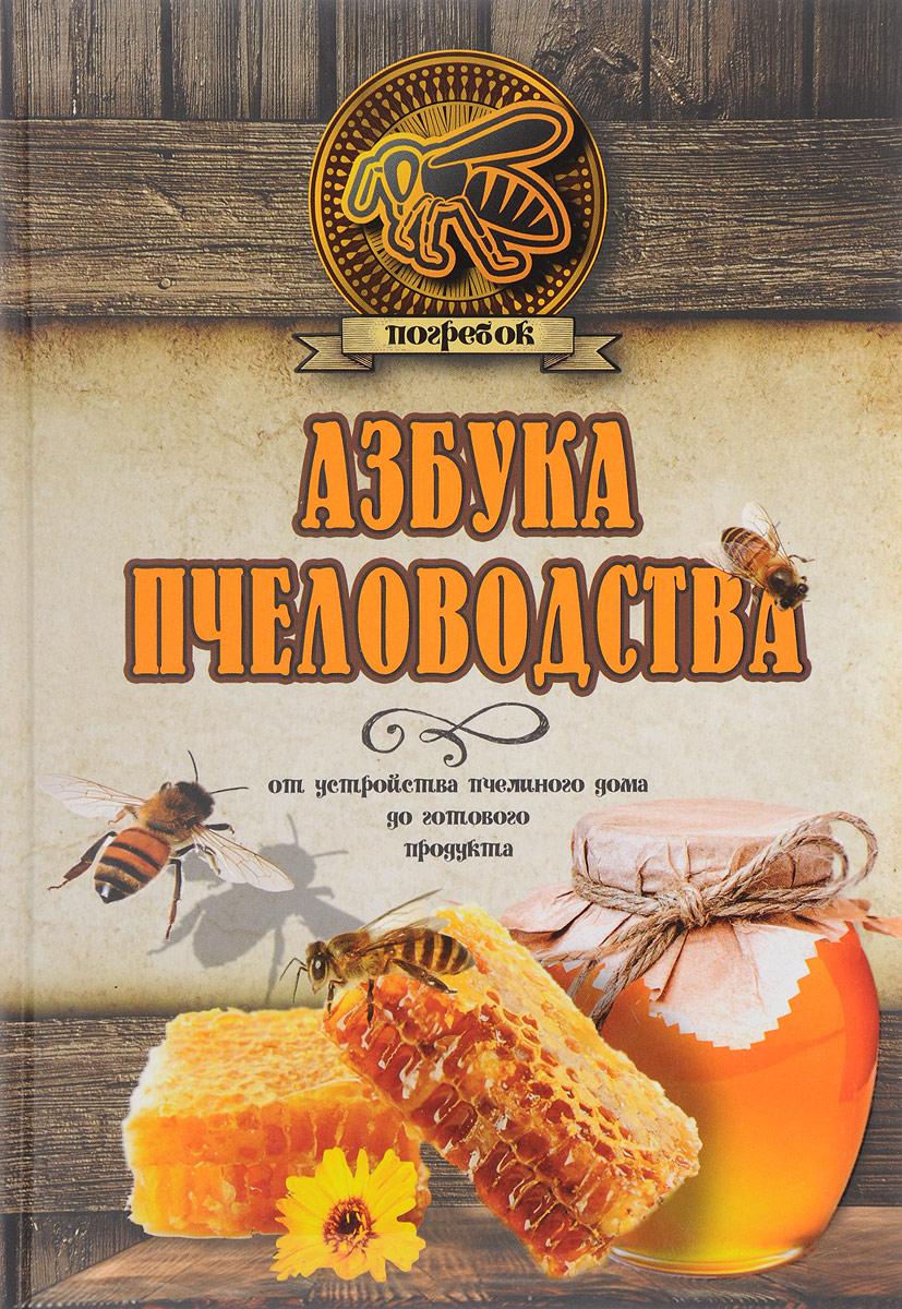 Н. Л. Волковский Азбука пчеловодства. От устройства пчелиного дома до готового продукта