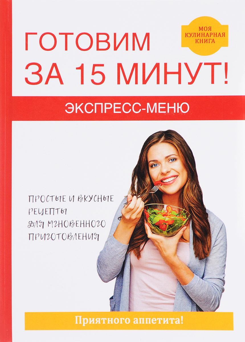 В. Б. Зайцев Экспресс-меню. Готовим за 15 минут